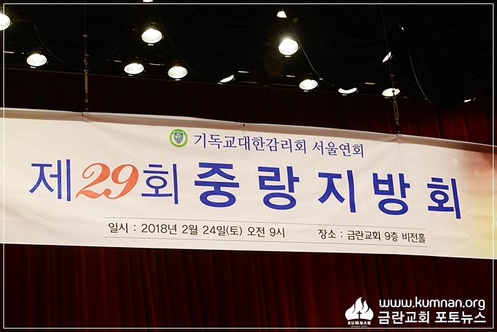 18-0225중랑지방회26.JPG
