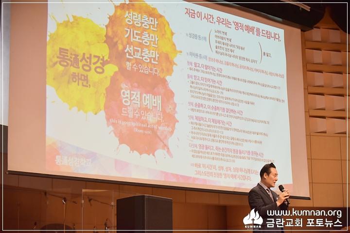 18-0916성서강해공개강좌21.JPG
