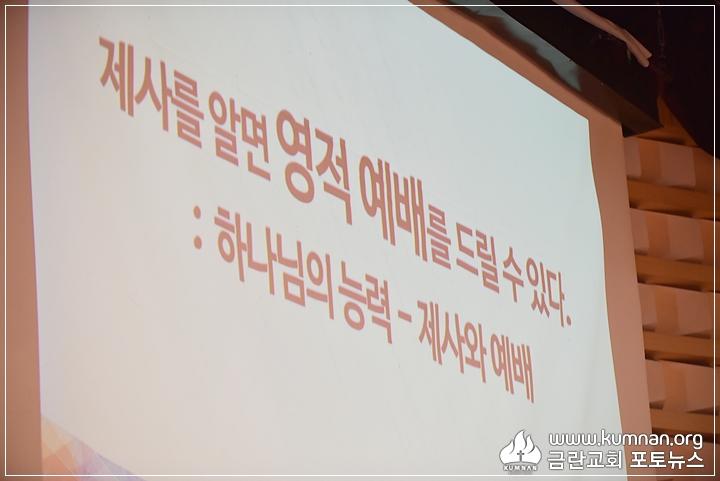 18-0916성서강해공개강좌17.JPG