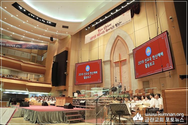 19-0512선교국헌신예배-12.JPG