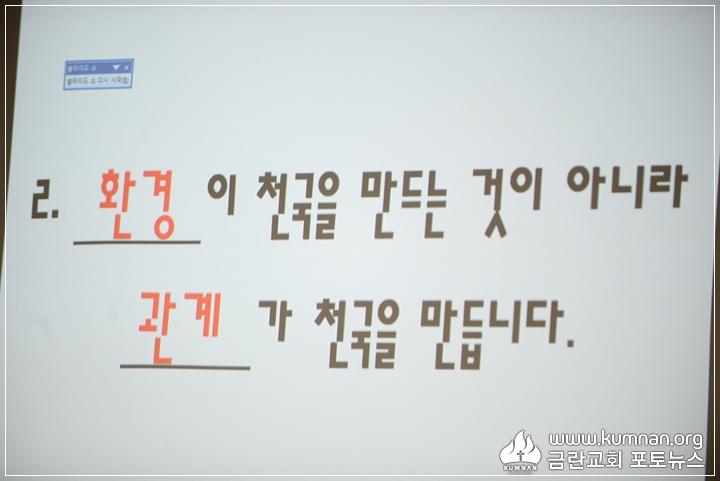 7-18-0602새가족부세미나.JPG