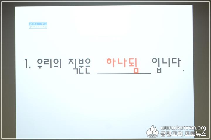 66-18-0602새가족부세미나.JPG