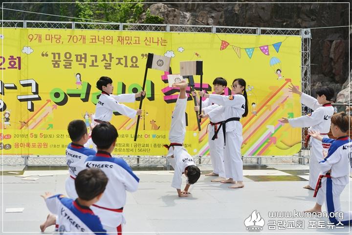18-0505어린이날축제_78.JPG
