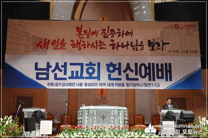 19-0210남선교회헌신예배0.JPG