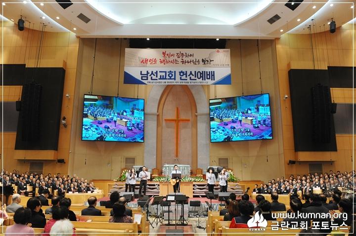 19-0210남선교회헌신예배1.JPG