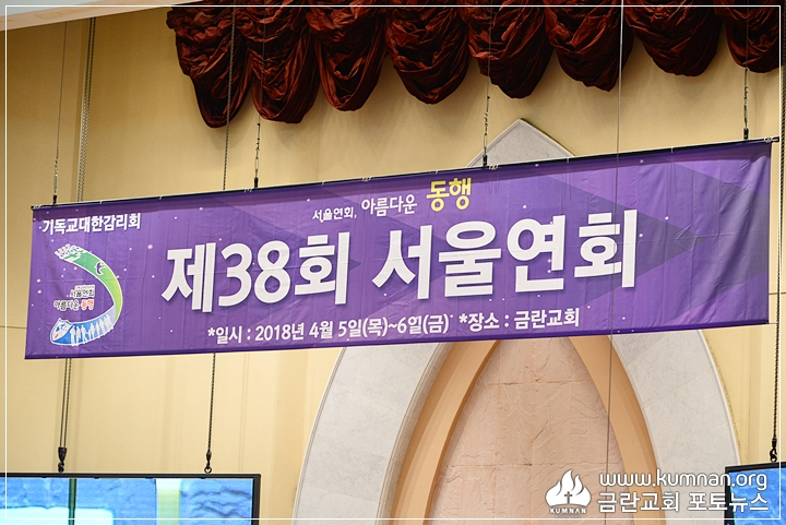 18-0405서울연회47.JPG