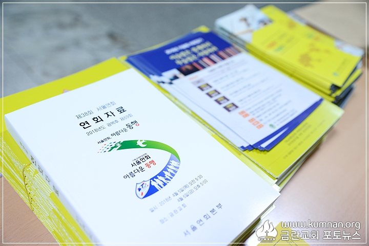 18-0405서울연회2.JPG