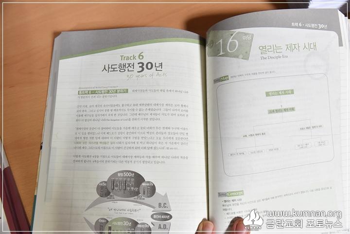 18-1120성서아카데미34.JPG