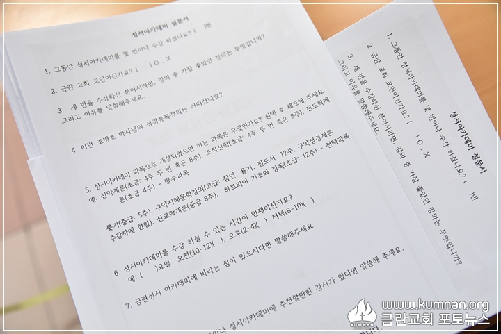 18-1120성서아카데미31.JPG