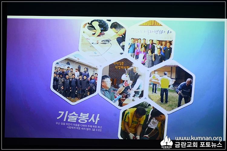 18-0304청장년선교회35.JPG