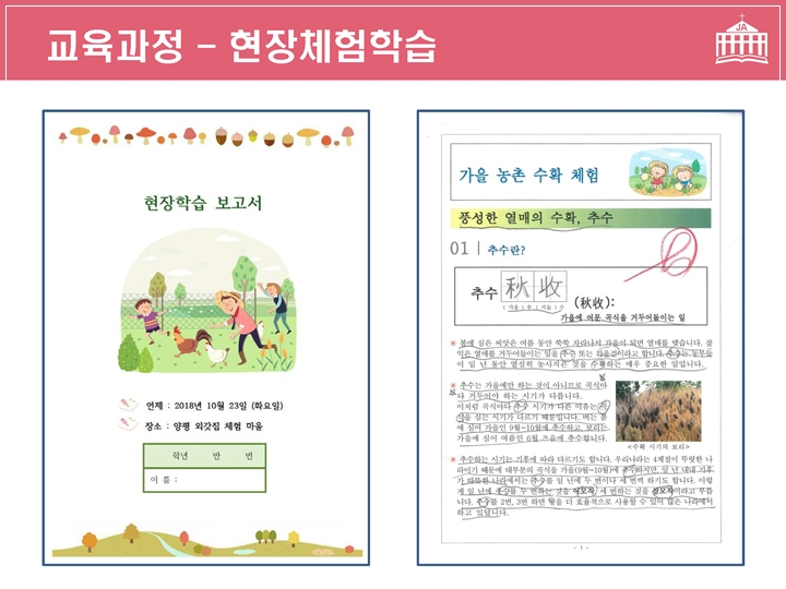 입학설명회_Page_18.jpg