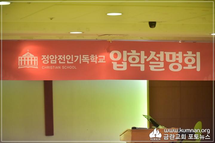 18-1103정암신편입생입학설명회1.JPG