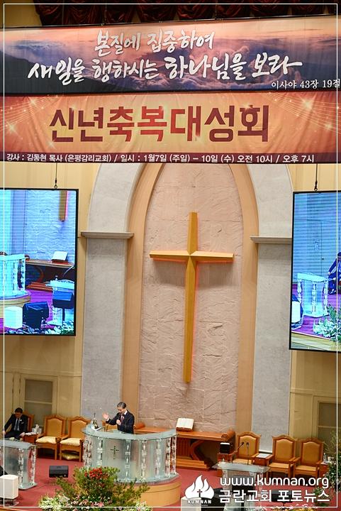18-0107축복대성회23.JPG