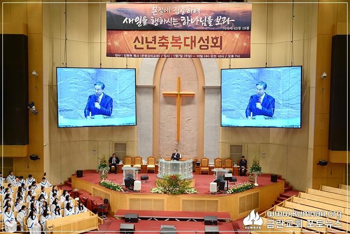 18-0107축복대성회29.JPG