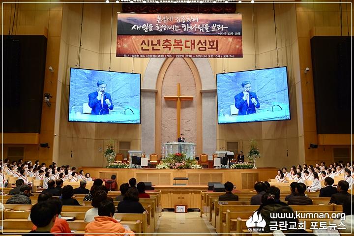 18-0107축복대성회62.JPG
