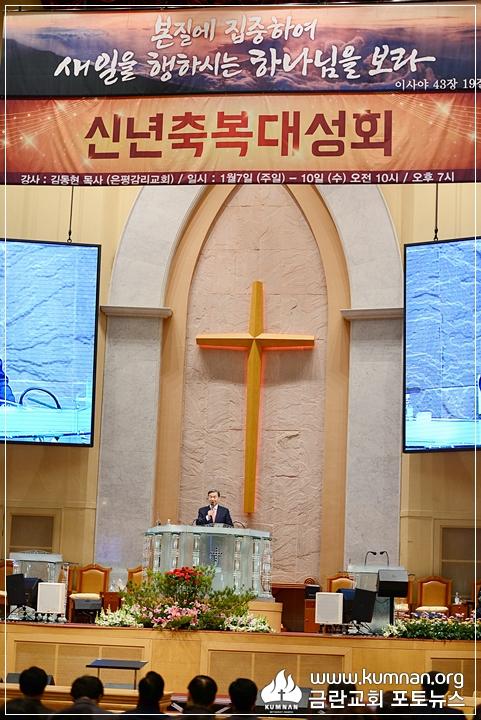 18-0107축복대성회59.JPG