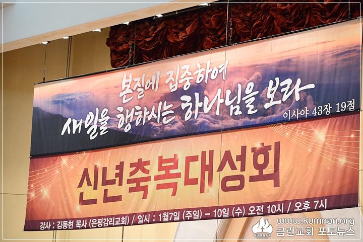 18-0107축복대성회16.JPG