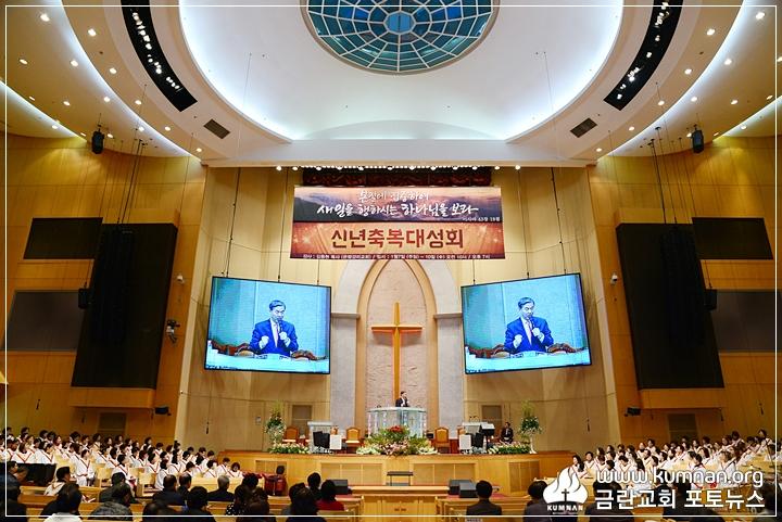 18-0107축복대성회60.JPG