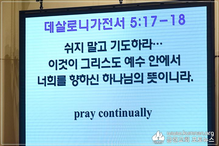 18-0107축복대성회31.JPG