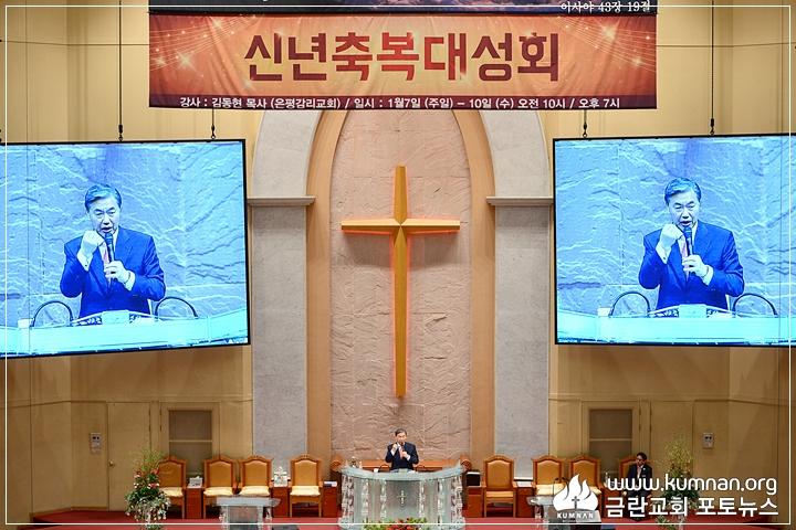 18-0107축복대성회69.JPG
