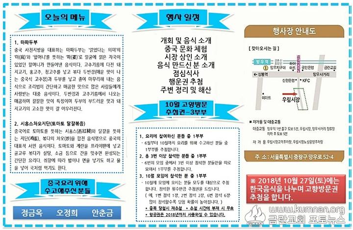 1중국팀순서지1.jpg