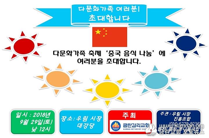 1중국팀순서지2.jpg