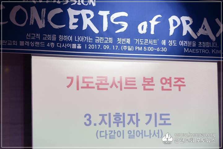 17-0917기도콘서트24.JPG