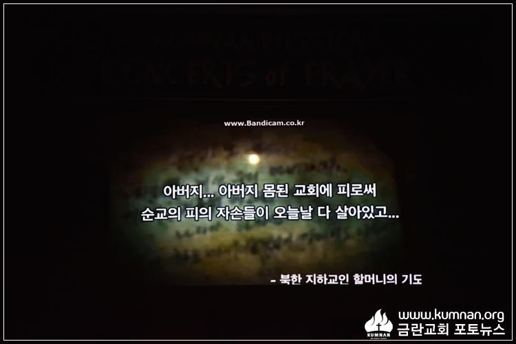 19-0616기도콘서트20.JPG
