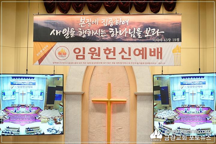18-0121임원헌신및브니엘_8.JPG
