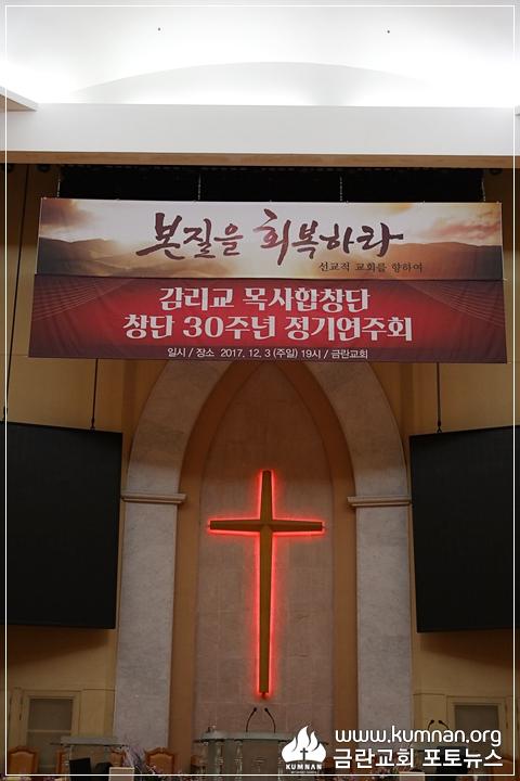 17-1203감리교목사합창단49.jpg
