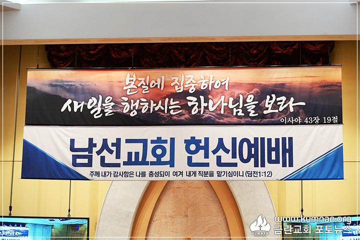18-0211남선교회헌신예배18.JPG