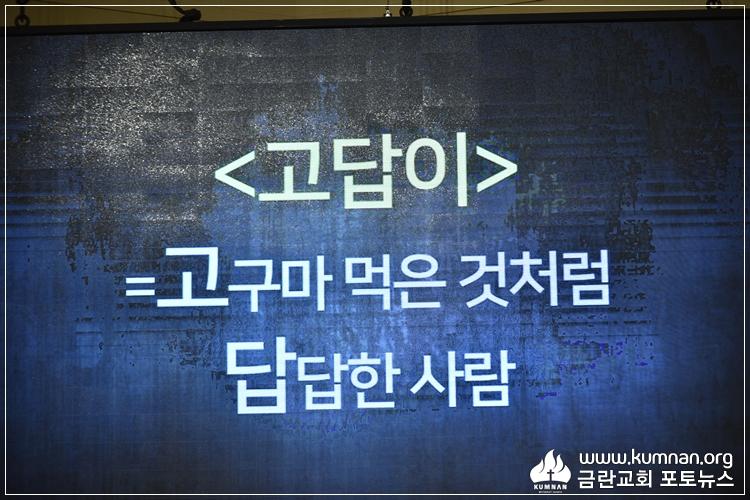 19-0813전교인수련회34.JPG