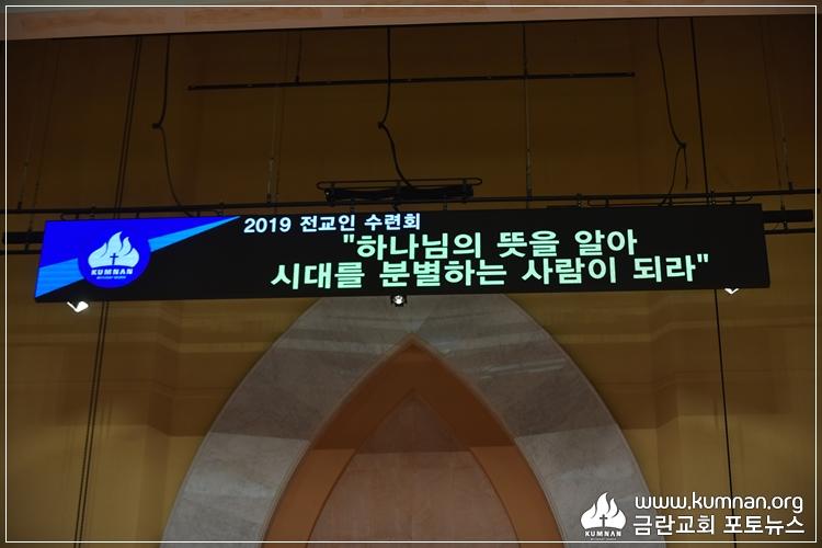 19-0813전교인수련회30.JPG