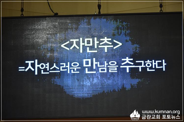 19-0813전교인수련회33.JPG