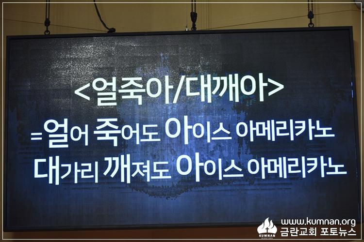 19-0813전교인수련회32.JPG