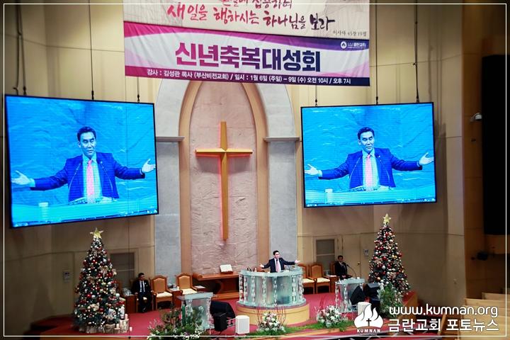 19-0106부흥성회42.JPG