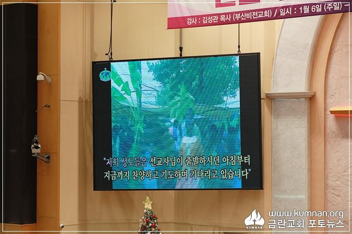 19-0106부흥성회53.JPG