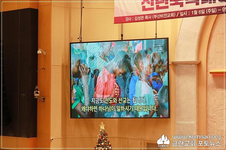 19-0106부흥성회54.JPG