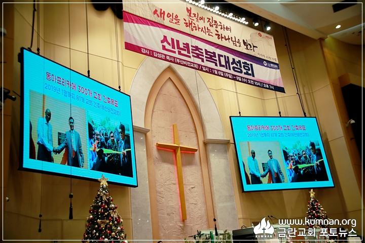 19-0106부흥성회17.JPG