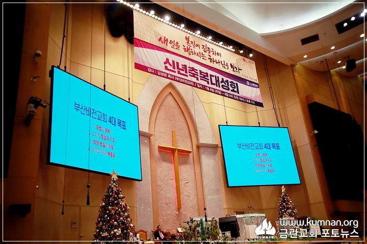 19-0106부흥성회15.JPG
