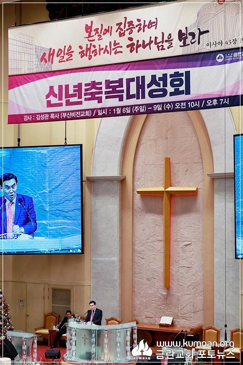19-0106부흥성회51.JPG