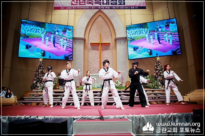 19-0106부흥성회22.JPG