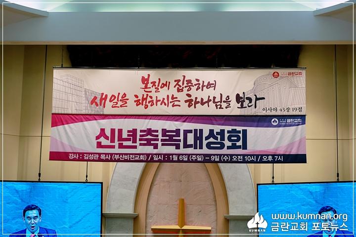 19-0106부흥성회44.JPG