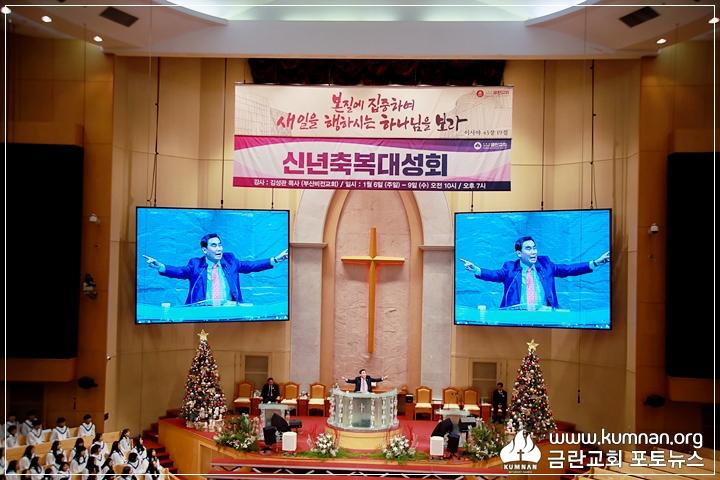 19-0106부흥성회45.JPG