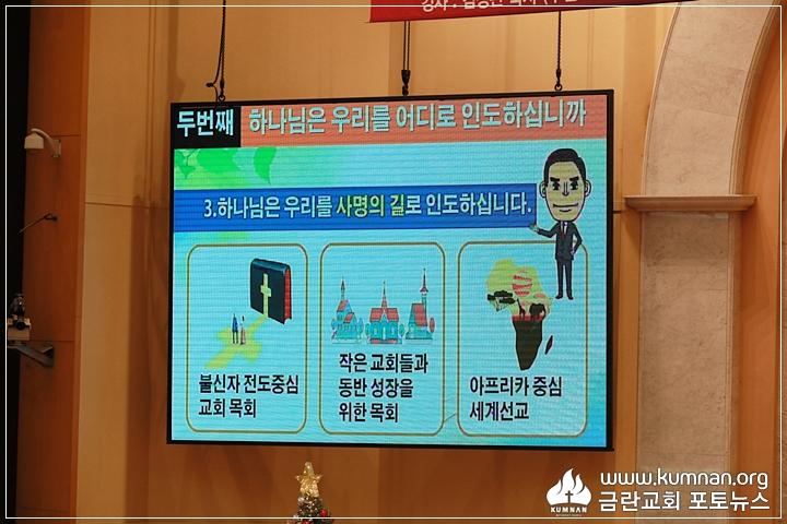 19-0106부흥성회52.JPG