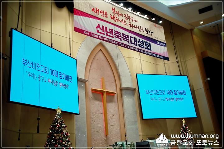 19-0106부흥성회16.JPG