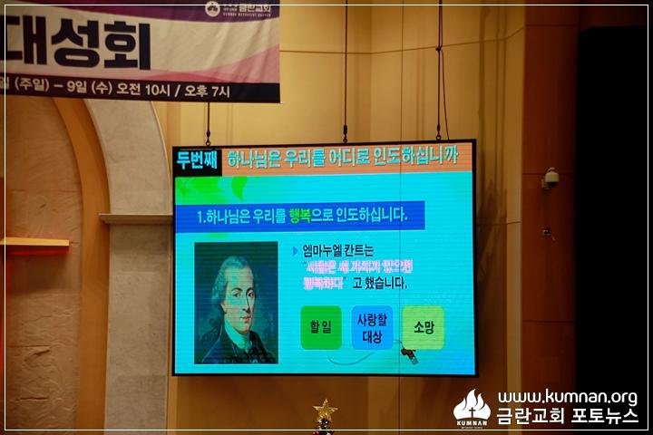 19-0106부흥성회46.JPG