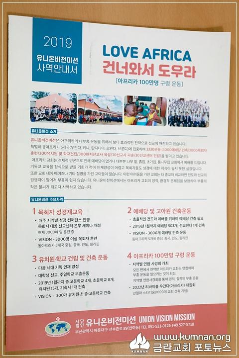 19-0106부흥성회67.JPG