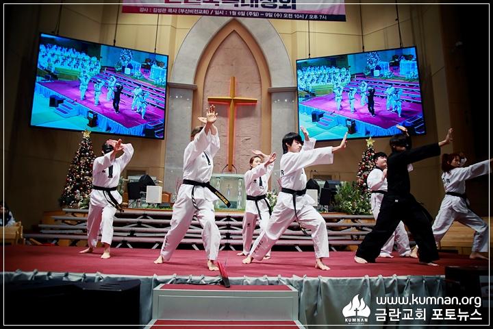 19-0106부흥성회23.JPG