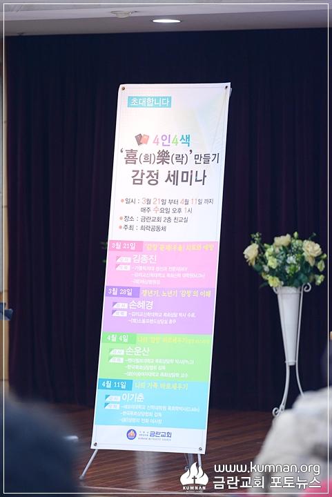 18-0411감정세미나13.JPG